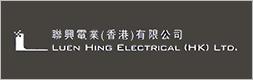 聯興電業(香港)有限公司