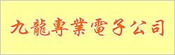 九龍專業電子公司